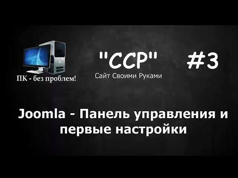 """""""ССР"""" №3 - Панель управления и первые настройки Joomla"""