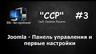 видео Панель управления Joomla 2.5. Перевод Joomla 2.5 на русский язык