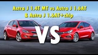 Opel Astra J 1.4T MT vs Opel Astra J 1.6AT vs Opel Astra J 1.6AT (chip)