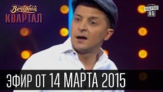 Вечерний Квартал 14 марта 2015 | Дон Порошеро | Битлз в Минске | Последний ГАИшник