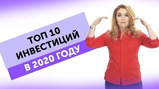 ТОП 10 ИНВЕСТИЦИЙ В 2020 ГОДУ. Куда вложить деньги в 2020 году. Пассивный доход и заработок