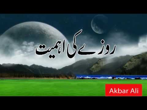 Ramzan Ke Roze Ki Ahmiyat Aur Fazilat  in Urdu/Hindi
