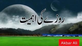Ramzan Ke Roze Ki Ahmiyat Aur Fazilat  in Urdu/Hindi