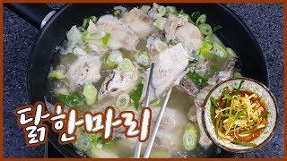 집밥 백선생 3 닭 한 마리로 온 식구들이 즐기는 일품 코스, 비법 소스 공개! by 은수저