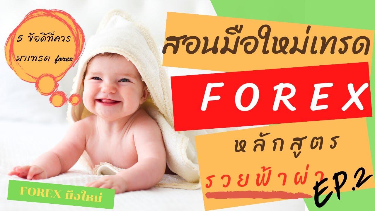 สอนมือใหม่ เทรด Forex เบื้องต้น (หลักสูตร 2020) EP 2 | 5 ข้อดีใน forex ที่อาชีพอื่นทำไม่ได้
