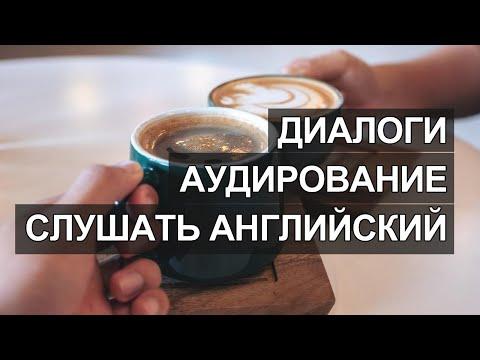 Слушать английский, слушать английский язык, диалог про кофе
