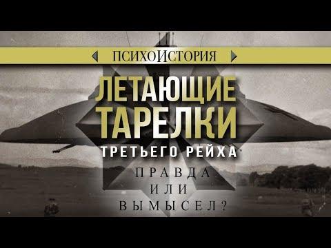 Смотреть Летающие тарелки Третьего рейха. Правда или вымысел? Психоистория онлайн