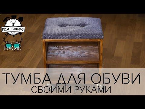 видео: МИСТЕР ВЖИК - ТУМБА ДЛЯ ОБУВИ своими руками от remesloff, tatet.ua и tatet.ru