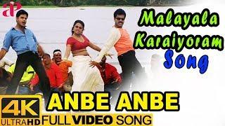 Malayala Karaiyoram Full Song 4K | Karthik | Shaam | Vivek | Bharathwaj | AP International