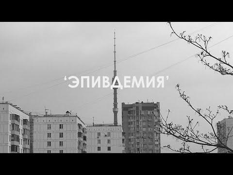 """Документальный фильм """"Эпивдемия"""""""