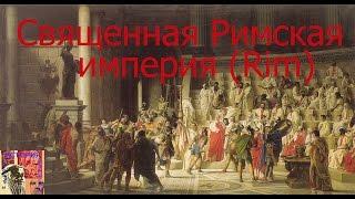 Священная Римская империя (Rim)(Древний Рим, одна из ведущих цивилизаций Древнего мира и античности, внес огромный вклад в историю человече..., 2015-02-02T20:11:01.000Z)
