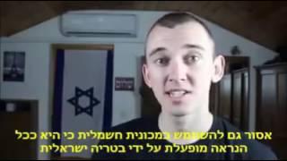 Boycott Israel!