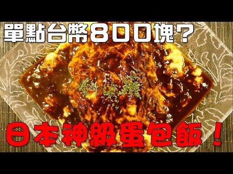 【Joeman】單點台幣800塊?日本京都神級蛋包飯!(ザ・洋食屋キチキチ)