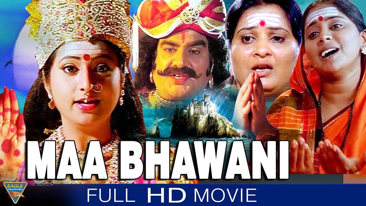 Maha Bhavani Hindi Full Movie || Sridhar, Sangitha ...