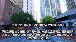 대구동구아파트경매 신서동 신서신일해피트리 대구법원경매 …