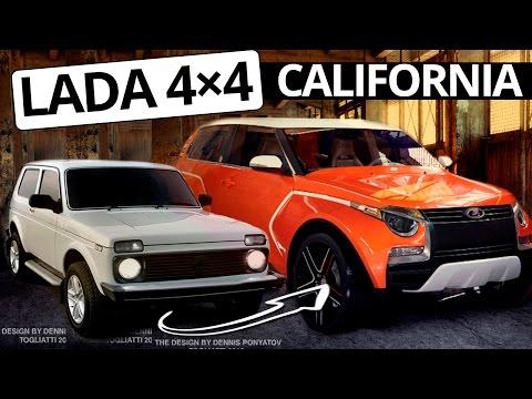 Новая Нива Lada 4 4 California Автомобиль будущего ВАЗа, новинки авто грядут