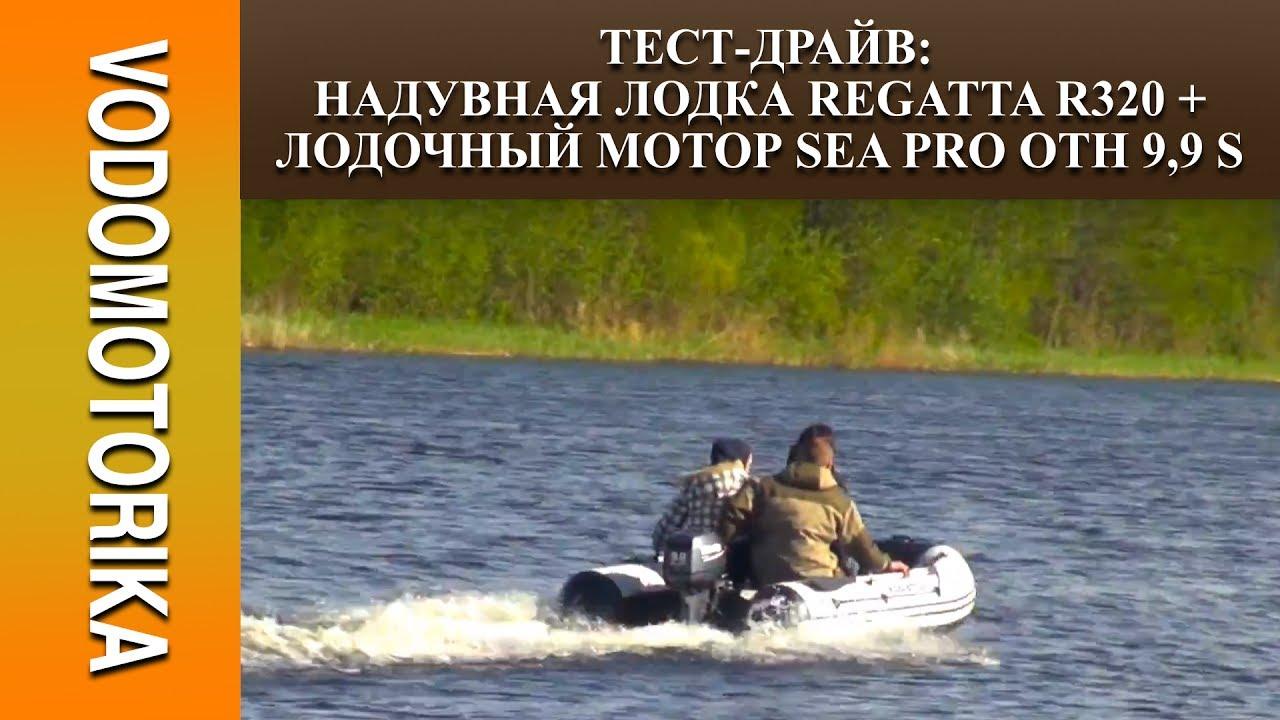 тест драйв лодочного мотора sea pro 9.9
