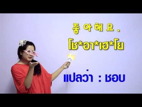 ซารางเฮโย OKเลยอ๊ะ #08 รัก ภาษาเกาหลี
