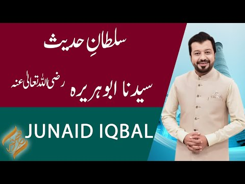SUBH-E-NOOR | Sultan-e-Hadees Syedna Abu Hurairah (R.A) | Junaid Iqbal | 28 May 2021 | 92NewsHD thumbnail