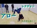 アロー レクチャー とびとら ブレイクダンス の動画、YouTube動画。