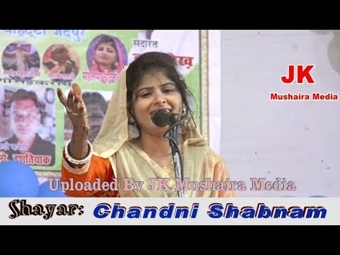 Chandni Shabnam All India Mushaira Zaidpur 2017 Sadarat Babbu Shaikh
