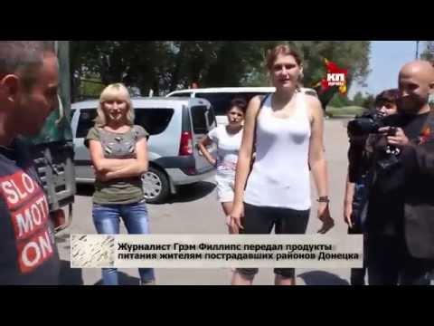 Журналист Грэм Филлипс передал продукты питания жителям пострадавших районов Донецка