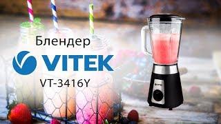 Блендер Vitek VT-3416Y  - видео обзор