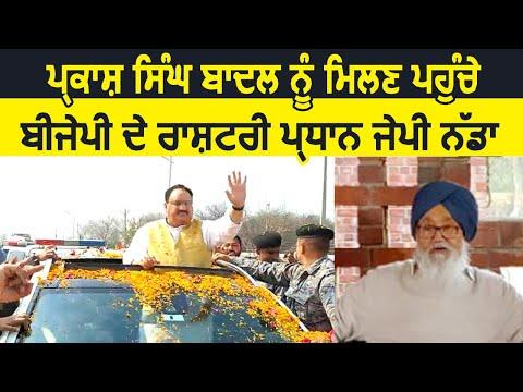 Parkash Singh Badal को मिलने बादल गांव पहुंचे BJP President JP Nadda