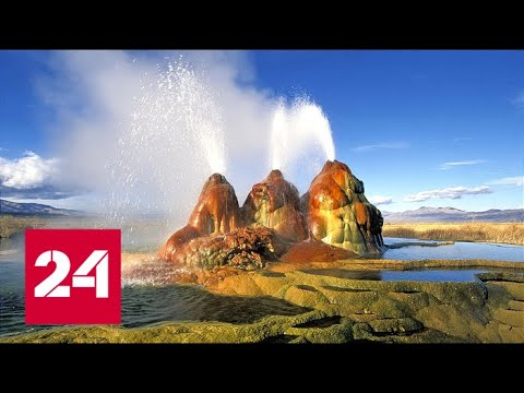 Самое фантастическое зрелище: Гейзер Флай - Россия 24