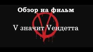 [Р. Карзанов] Обзор на фильм V значит Вендетта/James McTeigue's V For Vendetta 2006