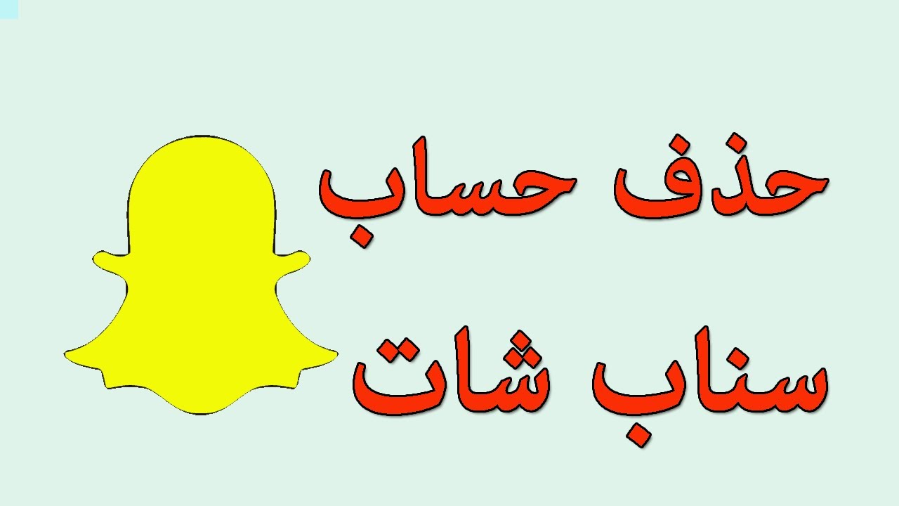 حذف حساب Snapchat نهائيا 2020 Youtube