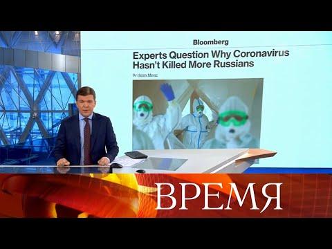 """Выпуск программы """"Время"""" в 21:00 от 15.05.2020"""