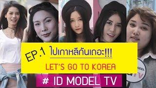 ID MODEL TV เรียลลิตี้ศัลยกรรมเกาหลี EP.1