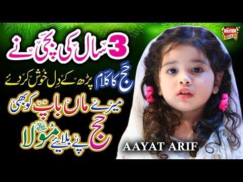 New Kids Hajj Kalaam 2019 - Mere Maa Baap Ko Bhi - Aayat Arif - Official Video - Heera Gold