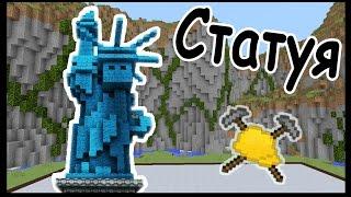 СТАТУЯ и ТУАЛЕТ в майнкрафт !!! - МАСТЕРА СТРОИТЕЛИ #59 - Minecraft