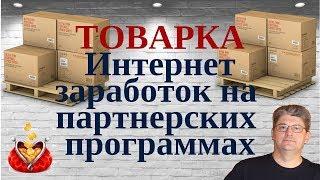 Как начать товарный бизнес без вложений. Заработок от 600 рублей в день.