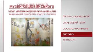 Афіша Вінниці 05.06 - 11.06.15(, 2015-06-05T15:01:43.000Z)