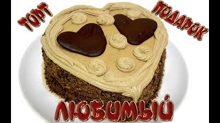 Торт-Подарок  - Cake-Gift