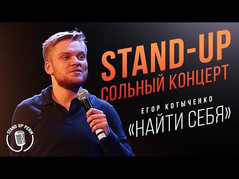 Егор Котыченко — «Найти себя»   Сольный стендап-концерт 2019