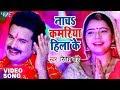 Ritesh Pandey का सबसे हिट देवी गीत 2017 - Nacha Kamariya Hila Ke - Bhojpuri Devi Geet 2017 new