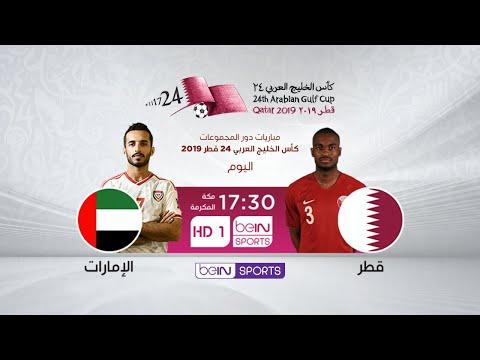 مباراة قطر والإمارات بث مباشر – خليجي 24   تعليق عصام الشوالي