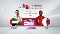 مباراة قطر والإمارات بث مباشر – خليجي 24 | تعليق عصام الشوالي