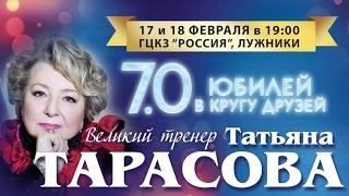 Юбилей Татьяна Тарасовой, Илья Авербух - отзывы