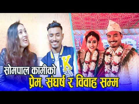 Interview with Cricketer Sompal kami || informal  Talk || Santosh Gajmer vanja || (Epi–28)