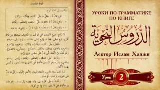 """Уроки арабской грамматики по книге """"Дурусу нахьвия""""  урок 2///Фатхуль Ислам"""