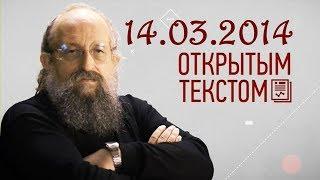 Анатолий Вассерман - Открытым текстом 14.03.2014