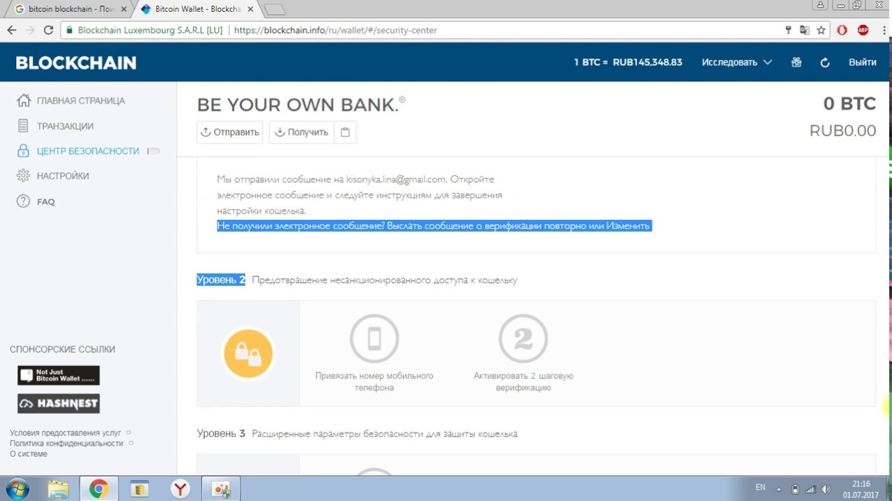 Как вывести биткоины /blockchain.info/ru/wallet/login видео курс опционы скачать
