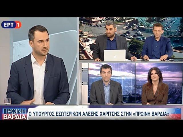 Συνέντευξη του ΥΠΕΣ, Αλέξη Χαρίτση, στην ΕΡΤ | 9.5.2019