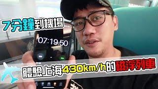 上海磁浮列車 體驗時速431 km/h【Kokee的飛行日記F7】上海 旅遊 上海旅遊 上海灘 中國 中国 大陸