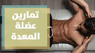 الرياضة - تمارين لعضلات المعدة